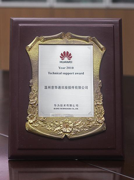 """2010年度被华为技术有限公司评为""""技术支持奖"""""""
