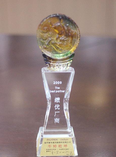 """2010年度被和硕联合科技、永硕联合国际评为""""绩优厂商"""""""